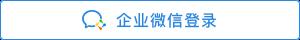 企业微信登录